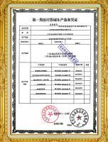 医疗器械生产凭证