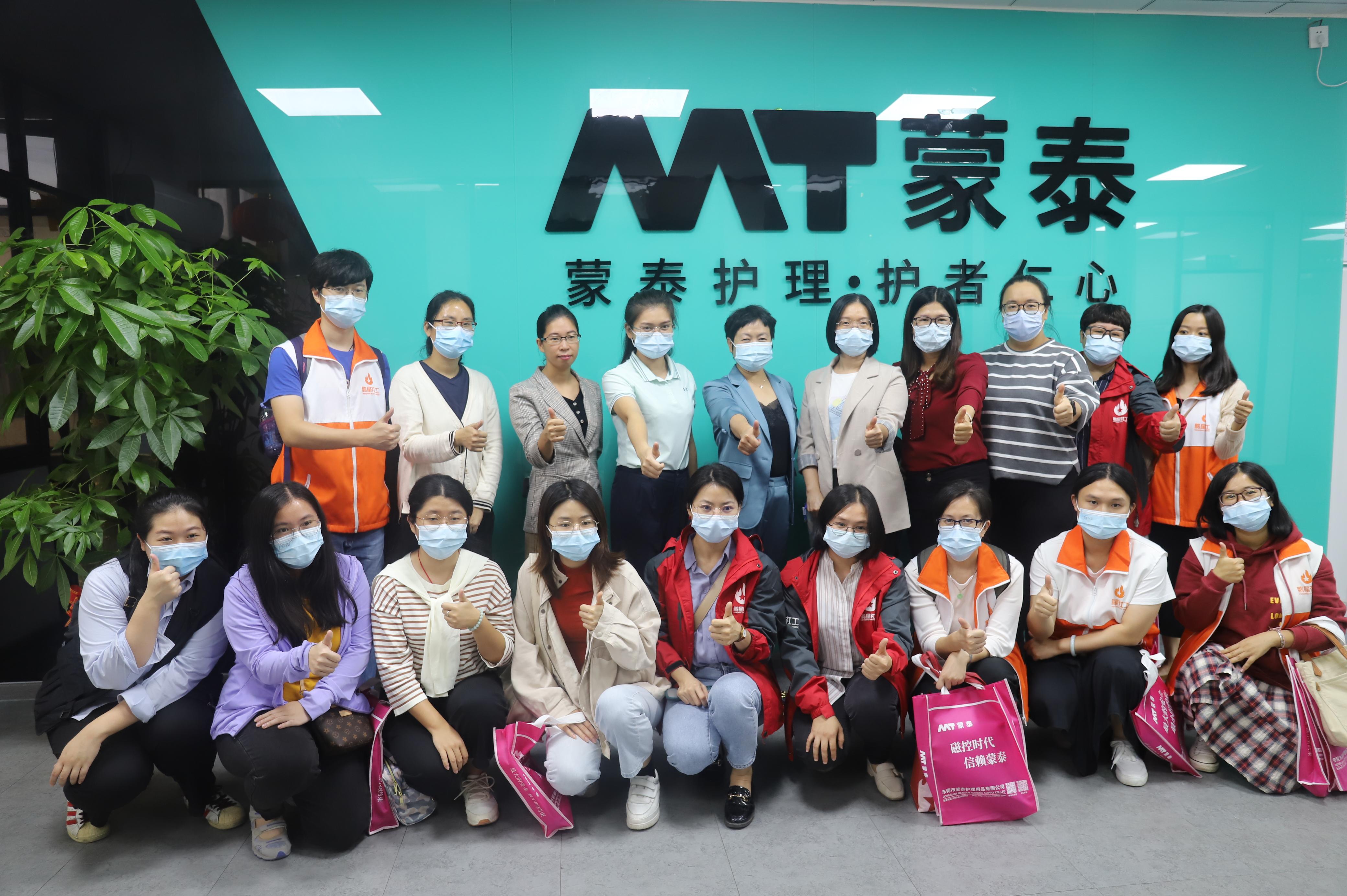 热烈欢迎鹏星社工来到蒙泰公司参观学习
